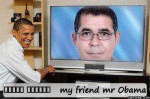 صديقى اوباما